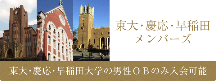 東大・慶応・早稲田大学男性OBのみ入会可能